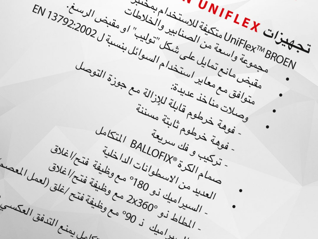 Katalog på arabisk